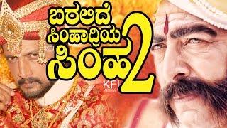 Simhadriya Simha 2 Coming Soon - ಬರಲಿದೆ ಸಿಂಹಾದ್ರಿಯ ಸಿಂಹ ೨