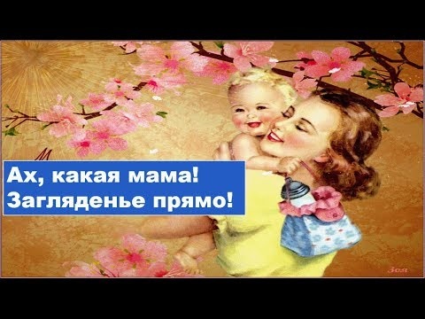 МИНУС ПЕСНИ АХ КАКАЯ МАМА ЗАГЛЯДЕНЬЕ ПРЯМО СКАЧАТЬ БЕСПЛАТНО
