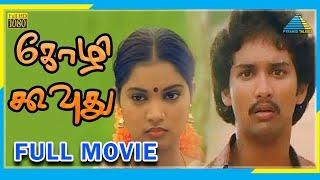 Kozhi Koovuthu (1982)   Full Movie   Prabhu Ganesan   Viji   Silk Smitha   (Full HD)