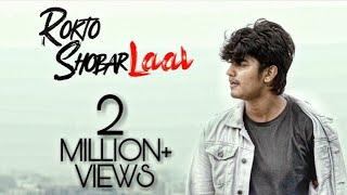 Rokto Shobar Laal Shiekh Sadi Mp3 Song Download
