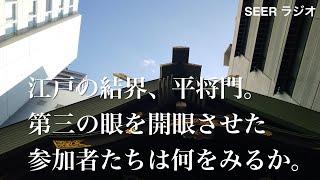 SEERラジオ006『江戸の結界・平将門/第三の眼を開眼させた参加者と巡る新特別企画』