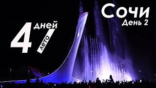 Сочи: Олимпийский парк и поющие фонтаны. Путешествие от Калининграда до Владивостока