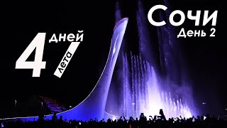 Сочи: Олимпийский парк и поющие фонтаны.  Russia in 47 days of summer: Sochi Olympic Park