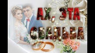 🌹🌺Свадебный проект для proshow produce🌹🌺rСвадебное слайд шоу🌹🌺Ах, эта свадьба!