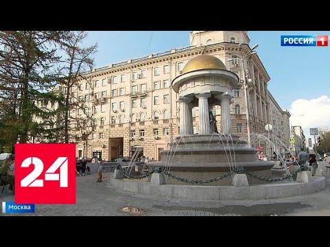 Тепло и солнечно в столице будет до самых выходных - Россия 24