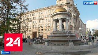 Смотреть видео Тепло и солнечно в столице будет до самых выходных - Россия 24 онлайн