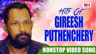 Gireesh puthenchery Hits Vol 06 | Non Stop Movie Songs | K. J. Yesudas | | Sujatha | M.G | Mohan Lal