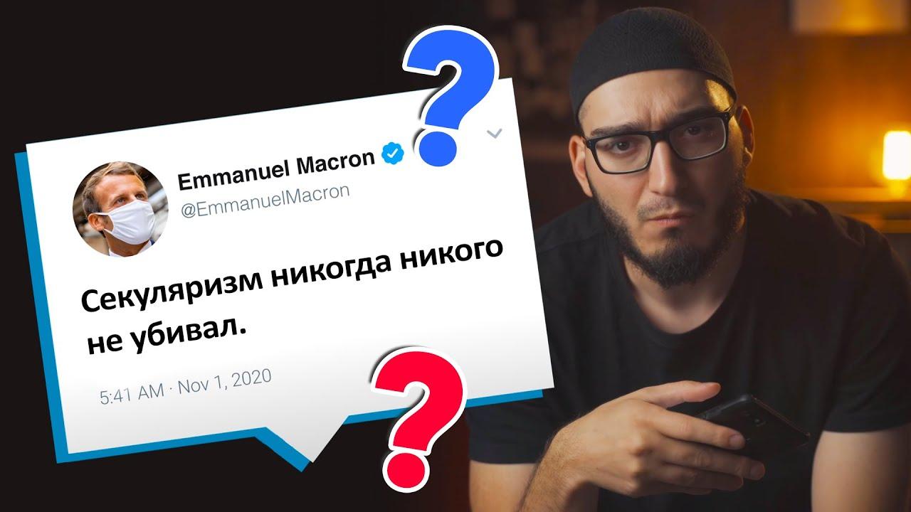 Ответ макрону | Секуляристы никого не убили?