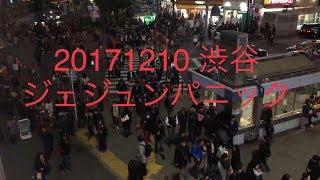 20171210 渋谷の街を歩いていると人だかりが・・・ 理由を聞くとジェジ...