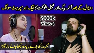 Aey Zindagi  Record Breaking Song After Do Bol  Aima Baig amp; Nabeel Shaukat  C1 Shorts
