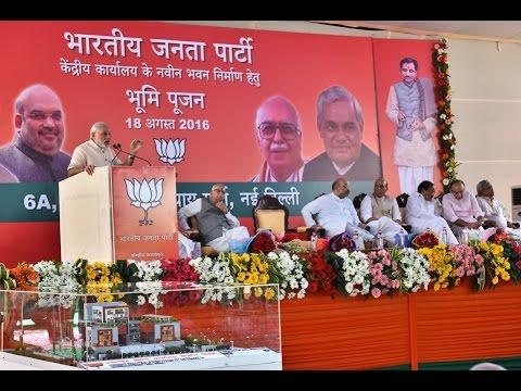 PM Modi's speech at the launch of new BJP head office in New Delhi - HD