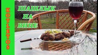 Классический рецепт шашлыка на вине! Только так и не иначе!) Советую приготовить!