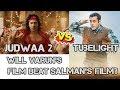 Judwaa 2 Vs Tubelight I Will Varun Dhawan's film beat Salman's record