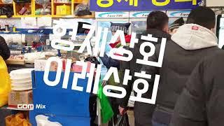 노량진수산시장 형제상회 이레상회 모듬회 Top?