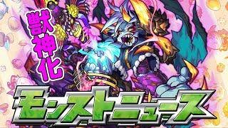 モンストニュース[2/8]獣神化情報やバレンタインイベントも!【モンスト公式】 thumbnail