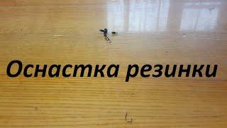 Оснастка резинки. Закидушка. Ловля на резинку. Донка с резиновым амортизатором. Рыбалка. Fishing.(В видео рассказывается как сделать оснастку для резинки. Ловля Карася, Карпа, Леща, Плотвы, Сазана, Щуки,..., 2015-09-20T17:14:34.000Z)