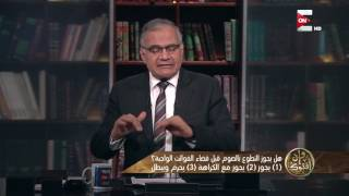 وإن أفتوك: هل يجوز التطوع بالصوم قبل قضاء الفوائت الواجبة؟ .. د. سعد الهلالي