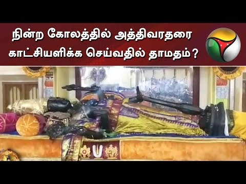 நின்ற கோலத்தில் அத்திவரதரை காட்சியளிக்க செய்வதில் தாமதம்? | Athi Varathar Darshan  Puthiya thalaimurai Live news Streaming for Latest News , all the current affairs of Tamil Nadu and India politics News in Tamil, National News Live, Headline News Live, Breaking News Live, Kollywood Cinema News,Tamil news Live, Sports News in Tamil, Business News in Tamil & tamil viral videos and much more news in Tamil. Tamil news, Movie News in tamil , Sports News in Tamil, Business News in Tamil & News in Tamil, Tamil videos, art culture and much more only on Puthiya Thalaimurai TV   Connect with Puthiya Thalaimurai TV Online:  SUBSCRIBE to get the latest Tamil news updates: http://bit.ly/2vkVhg3  Nerpada Pesu: http://bit.ly/2vk69ef  Agni Parichai: http://bit.ly/2v9CB3E  Puthu Puthu Arthangal:http://bit.ly/2xnqO2k  Visit Puthiya Thalaimurai TV WEBSITE: http://puthiyathalaimurai.tv/  Like Puthiya Thalaimurai TV on FACEBOOK: https://www.facebook.com/PutiyaTalaimuraimagazine  Follow Puthiya Thalaimurai TV TWITTER: https://twitter.com/PTTVOnlineNews  WATCH Puthiya Thalaimurai Live TV in ANDROID /IPHONE/ROKU/AMAZON FIRE TV  Puthiyathalaimurai Itunes: http://apple.co/1DzjItC Puthiyathalaimurai Android: http://bit.ly/1IlORPC Roku Device app for Smart tv: http://tinyurl.com/j2oz242 Amazon Fire Tv:     http://tinyurl.com/jq5txpv  About Puthiya Thalaimurai TV   Puthiya Thalaimurai TV (Tamil: புதிய தலைமுறை டிவி) is a 24x7 live news channel in Tamil launched on August 24, 2011.Due to its independent editorial stance it became extremely popular in India and abroad within days of its launch and continues to remain so till date.The channel looks at issues through the eyes of the common man and serves as a platform that airs people's views.The editorial policy is built on strong ethics and fair reporting methods that does not favour or oppose any individual, ideology, group, government, organisation or sponsor.The channel's primary aim is taking unbiased and accurate information to the socially conscious common man.   Besides giving live and current information the channel broadcasts news on sports,  business and international affairs. It also offers a wide array of week end programmes.   The channel is promoted by Chennai based New Gen Media Corporation. The company also publishes popular Tamil magazines- Puthiya Thalaimurai and Kalvi.   #Puthiyathalaimurai #PuthiyathalaimuraiLive #PuthiyathalaimuraiLiveNews #PuthiyathalaimuraiNews #PuthiyathalaimuraiTv #PuthiyathalaimuraiLatestNews #PuthiyathalaimuraiTvLive   Tamil News, Puthiya Thalaimurai News, Election News, Tamilnadu News, Political News, Sports News, Funny Videos, Speech, Parliament Election, Live Tamil News, Election speech, Modi, IPL , CSK, MS Dhoni, Suresh Raina, DMK, ADMK, BJP, OPS, EPS