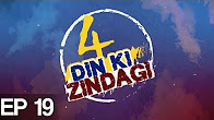 4 Din Ki Zindagi - Episode 19 - Aaj Entertainment