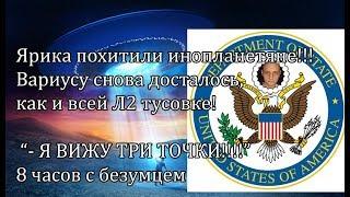 Пекси против Ярика - Ярослава похитило НЛО!!! Пришельцы в опасности!!