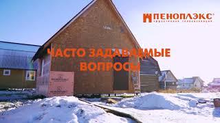 видео Утеплитель для наружных стен дома Пеноплэкс 100