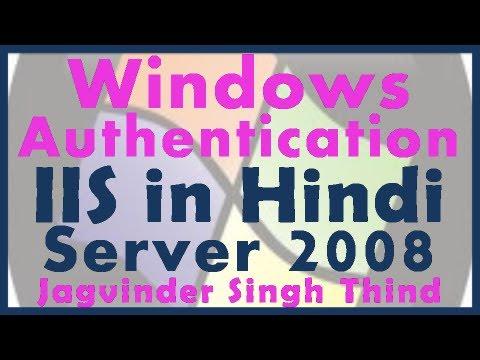 IIS Windows Authentication - IIS Server Tutorial in Hindi - Video 13