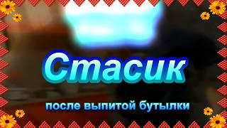 Смешное видео/ Как развлекаются деревенские пацаны/ деревенский Брюс Ли/Стасик Панкратов