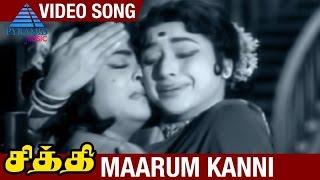 Chithi Tamil Movie Songs | Maarum Kanni Video Song | Gemini Ganesan | Padmini | MS. Viswanathan