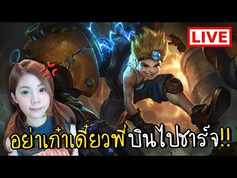 [LIVE] อย่าเก๋ากับพี่เดี๋ยวพี่บินไปชาร์จ!! ROV [zbing z.]