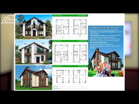 Обмен квартиры на строительство дома. Программа «Строим дом – деньги потом»