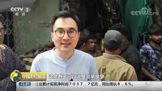 [中国财经报道]印度孟买塌楼事故遇难人数上升至10人  CCTV财经