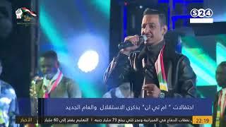 طه سليمان Taha Suliman - يا زاهية - حفل رأس السنة 2020 | ساحة الحرية