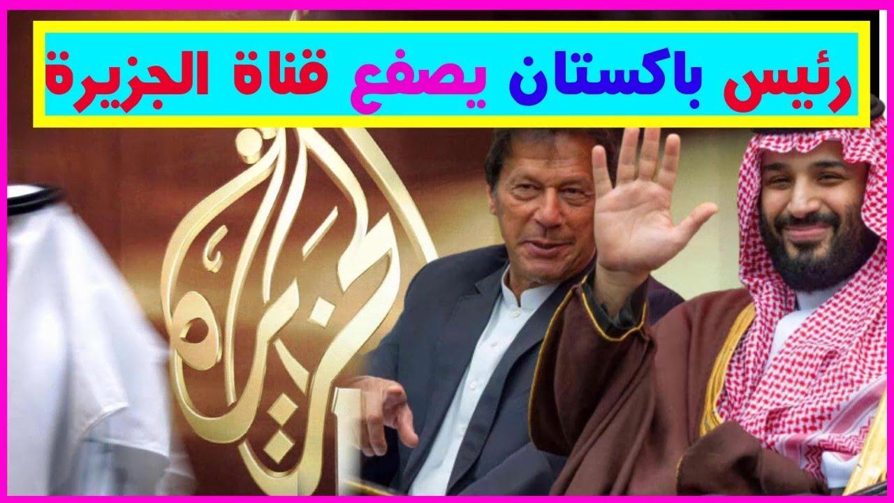 صفعة مدوية من رئيس باكستان لقناة الجزيرة بسبب السعودية