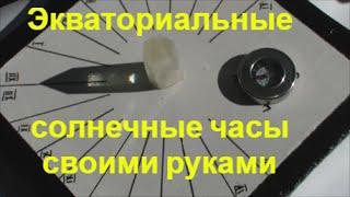 как сделать солнечные часы своими руками \  how to make a sundial