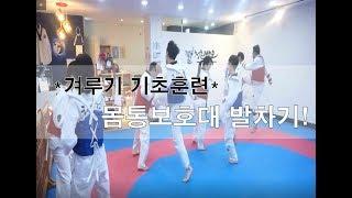 성인태권도장의 겨루기 기초훈련, 호구(몸통 보호대) 발…