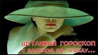 8 марта. Видео-подарок женщине. Шуточный гороскоп... (нарезка советских фильмов)(Сайт