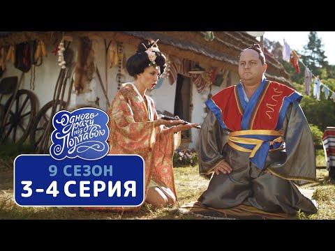 Сериал Однажды под Полтавой - Новый сезон 3-4 серия | Квартал 95 - Ruslar.Biz