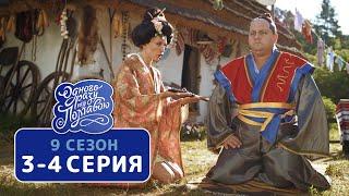 Сериал Однажды под Полтавой - Новый сезон 3-4 серия | Квартал 95