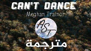 Meghan Trainor - Can't Dance | Lyrics Video | مترجمة