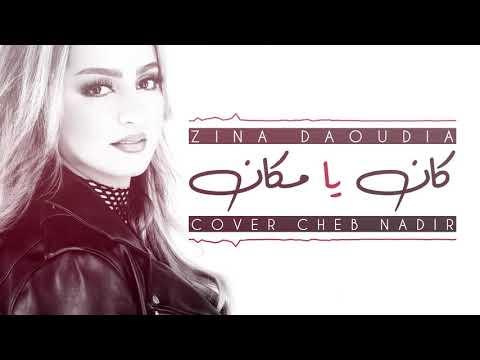 Zina Daoudia - Kan Ya Makan