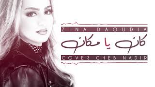 Zina Daoudia - Kan Ya Makan (Cover Cheb Nadir) | زينة الداودية - كان يا مكان