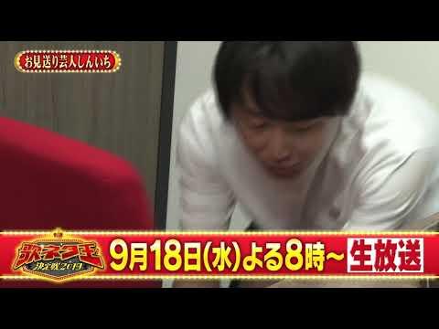 【歌ネタ王決定戦2019】「お見送り芸人しんいち」 決勝進出決定!