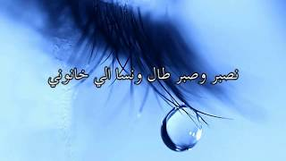 اغنية وكلمات ماتبكي ياعين للفنانة هالة شعبان
