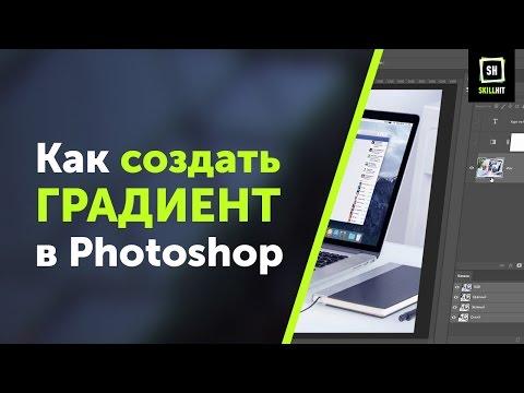Как создать градиент в фотошопе (Photoshop)