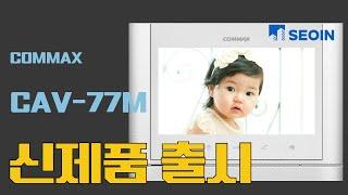 【EP.033】코맥스 아날로그 비디오폰 신제품 출시 인…