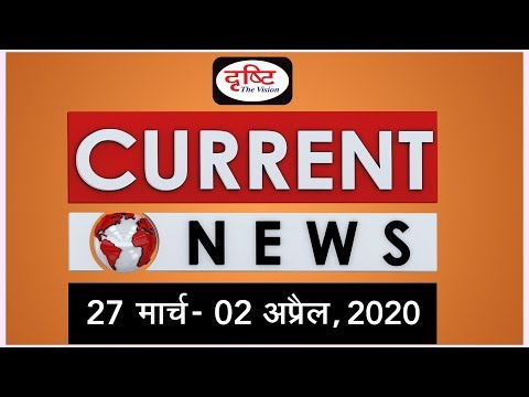 Current News Bulletin For IAS/PCS - (27th March - 2nd April, 2020)
