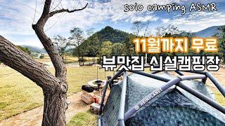 무료운영캠핑장/전망맛집 신설 캠핑장 소개/짬뽕탕 먹방 …