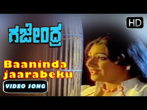 Ambarish hit songs   Baaninda jaarabeku Gilirama Song   Gajendra Kannada Movie