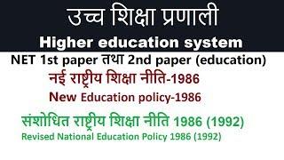 नई राष्ट्रीय शिक्षा नीति 1986 New education policy 1986