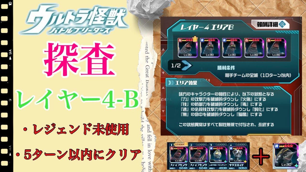 探査 ウルバト 【ウルバト】探査攻略チーム(自分用):レイヤー1